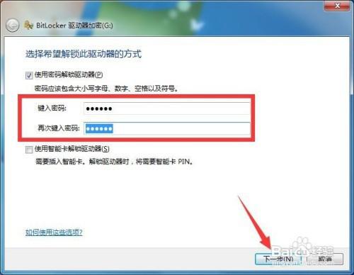 怎么加密保护U盘文件 设置U盘访问密码方法