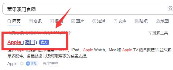 网上怎么预约澳门版苹果手机