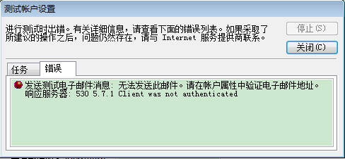 outlook无法发送邮件,530 5.7.1 client……