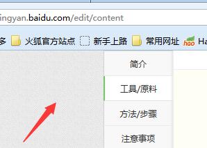 怎样通过fire bug查看网页元素的css样式