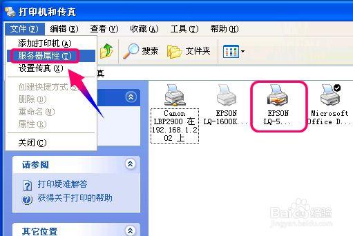 针式打印机打印送货单为什么总是不对位?这样设置一下就好了(图2)