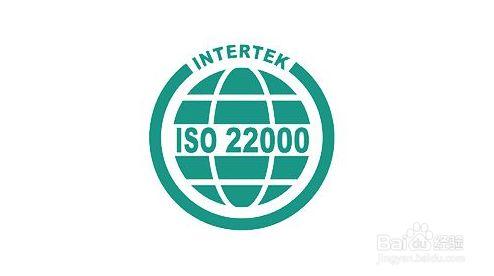 ISO22000食品安全管理体系认证的条件及办理流程