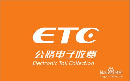如何自己安装支付宝申请的ETC设备