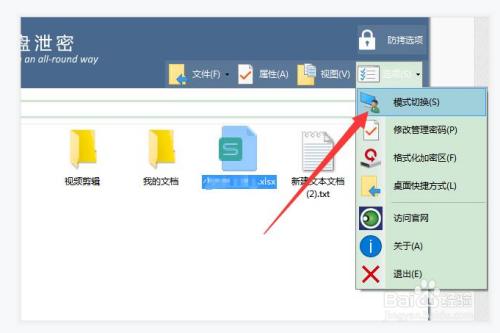 u盘怎么设置访问密码 如何加密U盘文件防止泄密