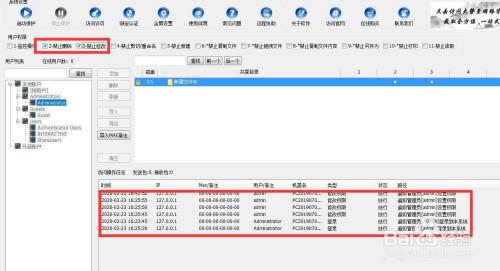 怎么对共享文件访问权限进行分配
