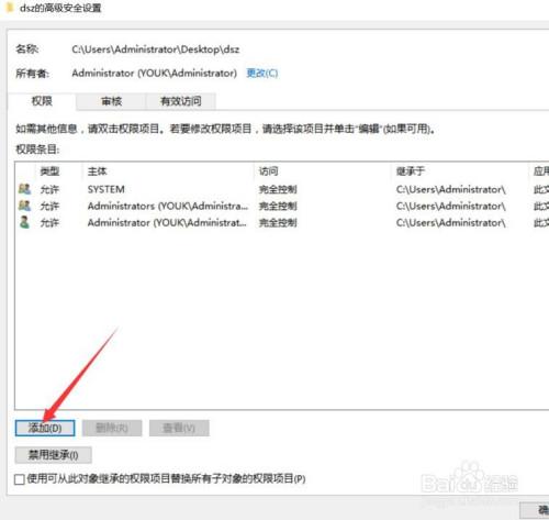 禁止删除局域网共享文件 如何配置文件访问权限