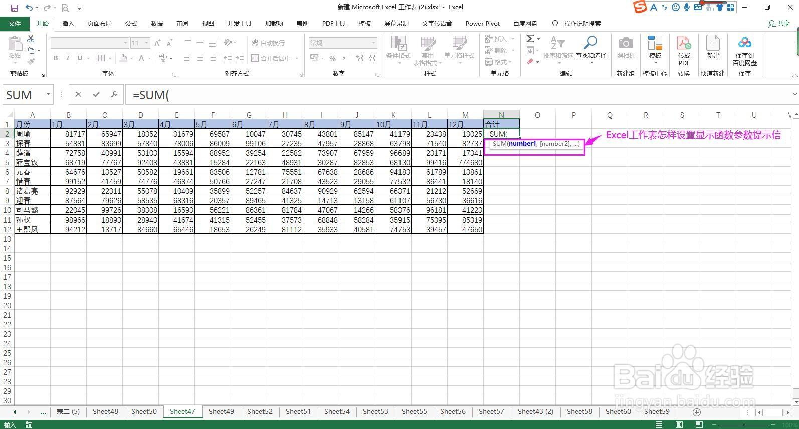 Excel工作表怎样设置显示函数参数的提...