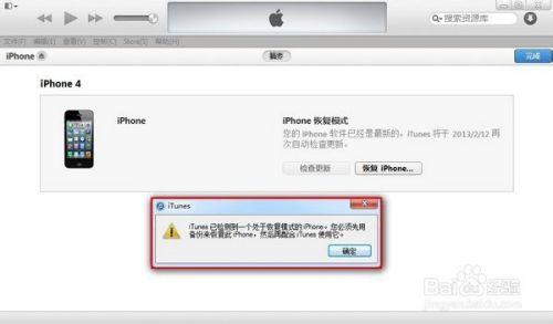 iPhone已停用连接itunes怎么办