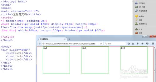 CSS3中的伸缩布局二