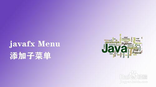 javafx如何添加子菜单