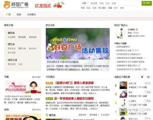 哪个网站:那个菜谱网站好-U9SEO