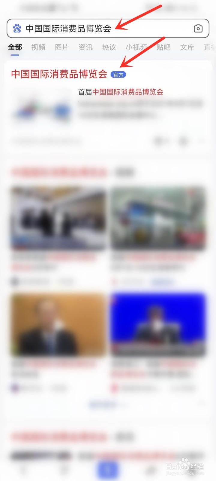 消费品博览会(消博会)APP官方下载在...