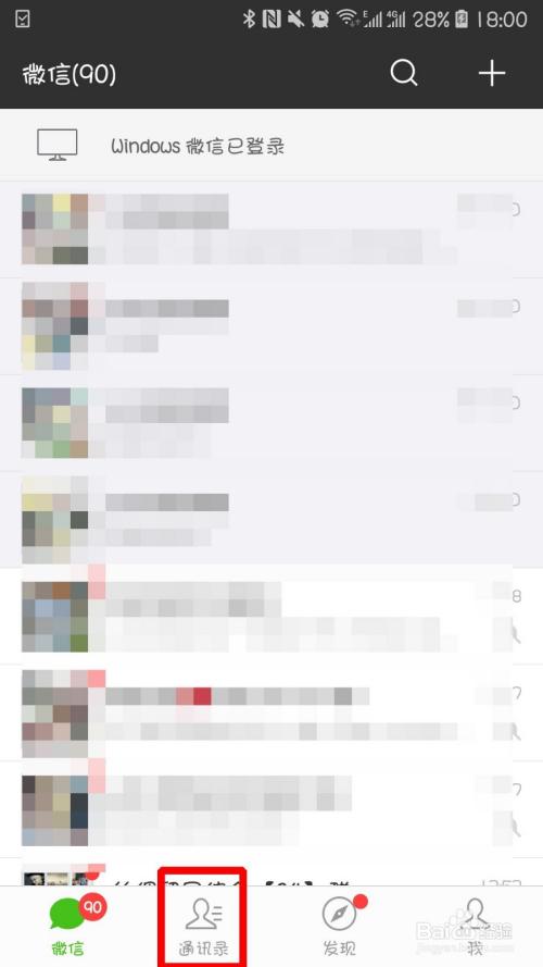 微信怎么查看自己加入的所有微信群?