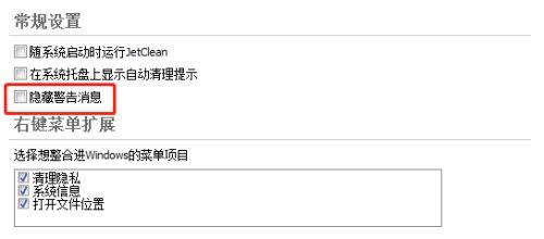 JetClean如何操作设置隐藏警告消息