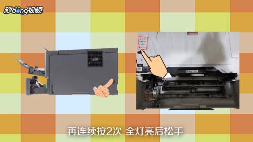 如何将联想lj2400l打印机清零