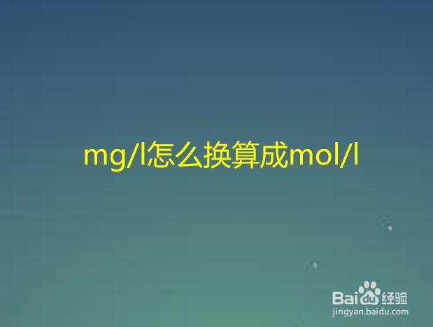 mg/l怎么换算成mol/l