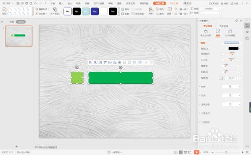 wpsppt中如何制作绿色极简风过渡页面