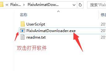 保存 Pixiv gif