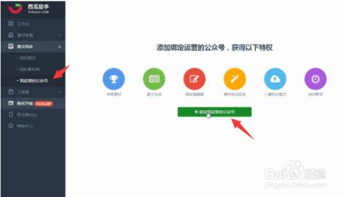 最新西瓜微信公众号助手使用方法