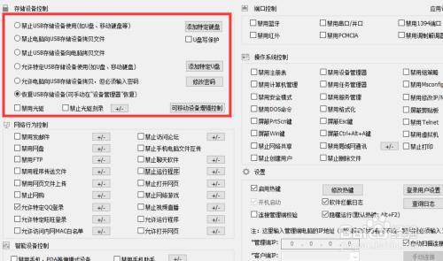怎么禁止孩子聊天行为 只允许特定QQ登录方法