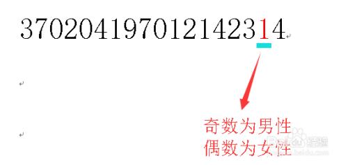 身份证号码的数字代表什么意义视频图片