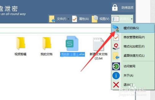 怎么保护U盘文件安全 防止丢失U盘造成文件泄密