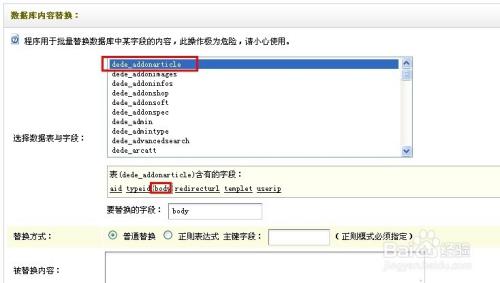 DEDE织梦数据库批量修改替换文章标题和内容