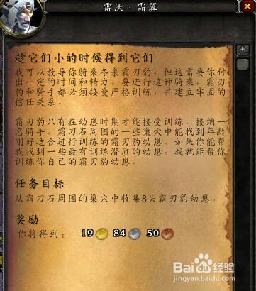 魔兽世界怀旧服冬泉谷宠物图片