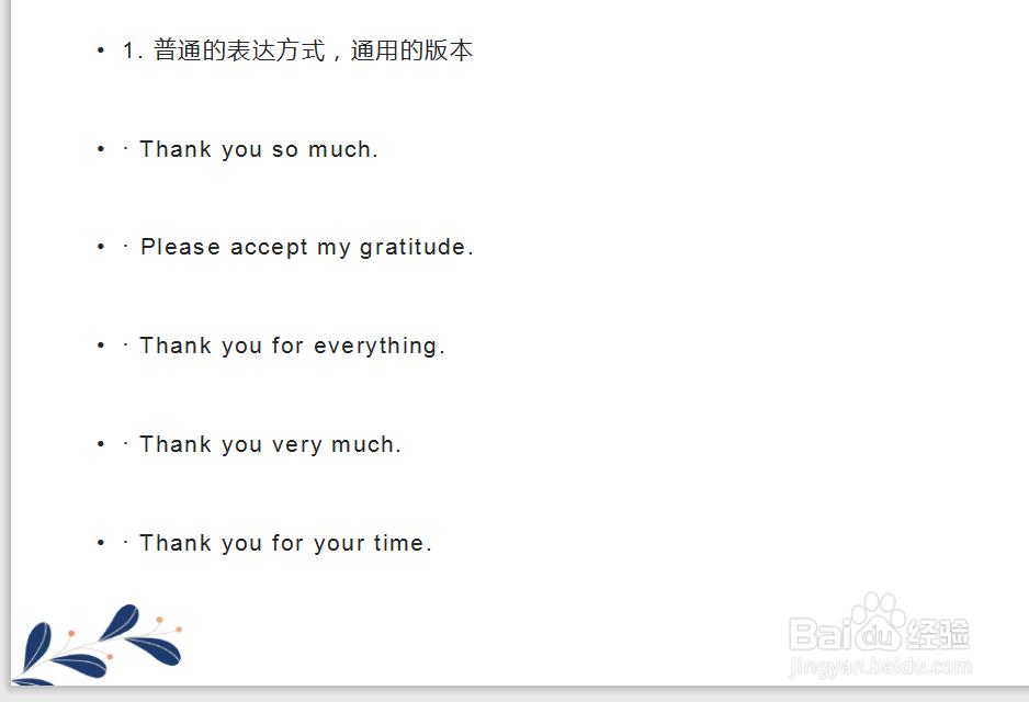 英语表示感谢的不同方式