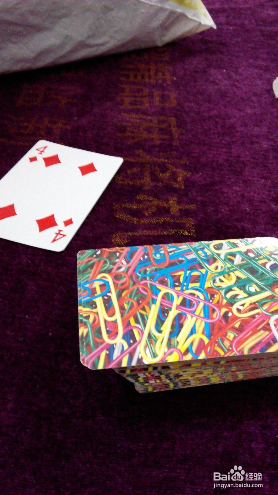 怎样用扑克牌变一个简单地魔术