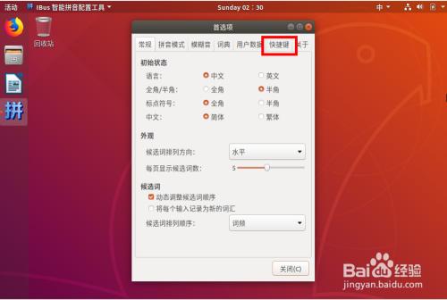 ubuntu输入法设置图片