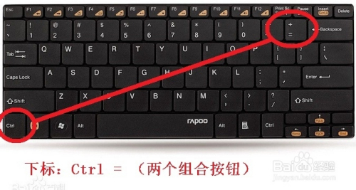 word下标快捷键图片