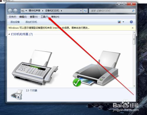 如何将打印机设置为默认打印机