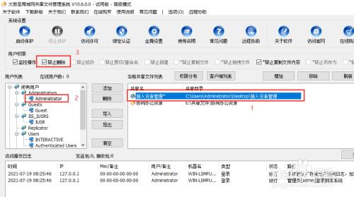 怎么设置局域网共享文件访问权限防止被恶意修改