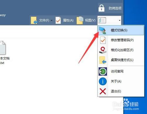 怎么防止误删U盘文件 保护U盘文件防泄密方法
