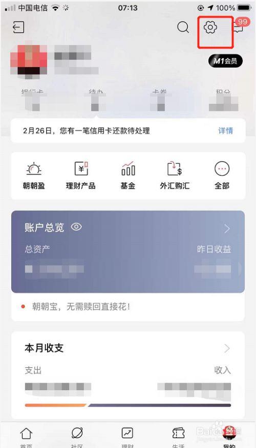 招商银行app如何开启常用设备保护