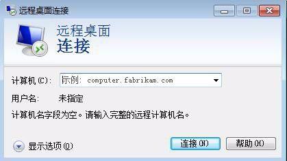 图片[7]-教你如何删除远程桌面连接(计算机名)IP记录 删除连接信息,简单快速删除连接信息