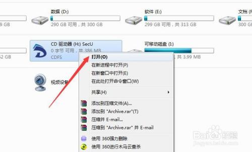 怎么对U盘文件进行保护 防止U盘文件被恶意破坏
