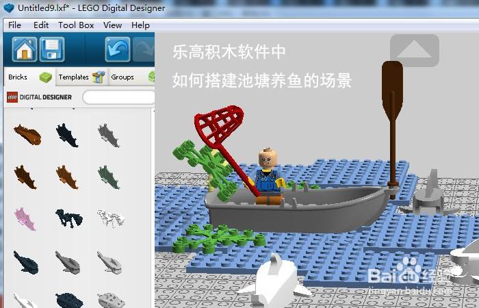 乐高积木软件中如何搭建池塘养鱼的场景