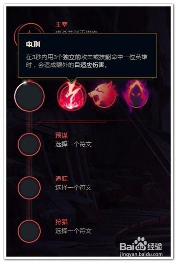 s10季前赛剑魔符文图片