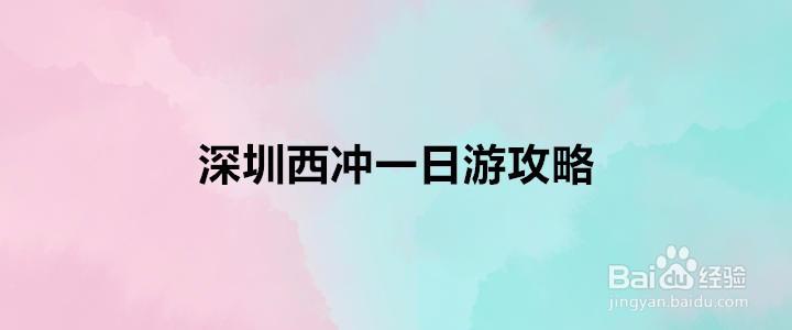 深圳西冲一日游攻略