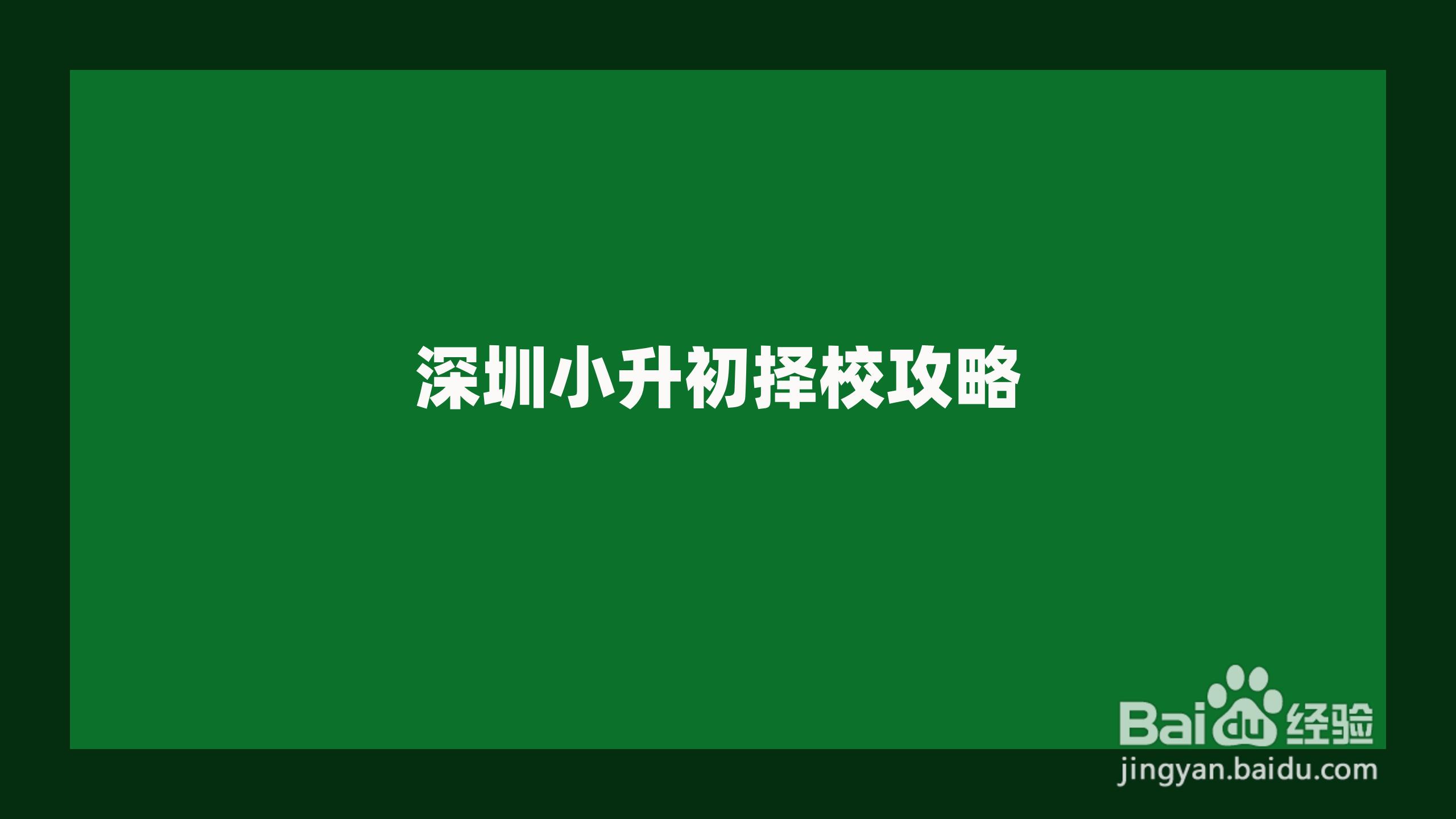 深圳小升初择校攻略