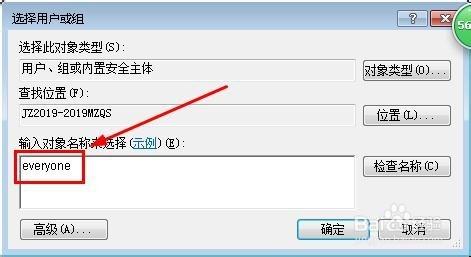 win10无法访问win7共享
