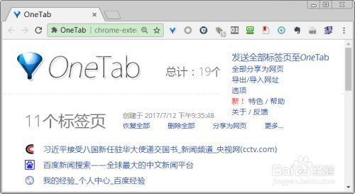 OneTab 使用方法