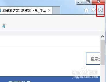 IE浏览器安全级别在哪设