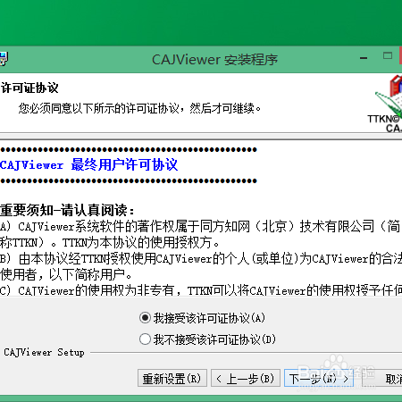 caj格式的文件怎么打开