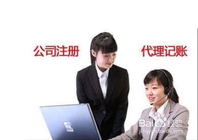 代理记账的工作流程 代理记账是什么
