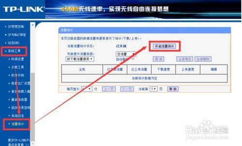 怎么限制电脑网速 局域网电脑网速监控方法