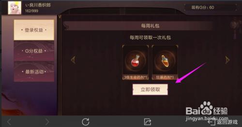 侍魂胧月传说礼包码图片