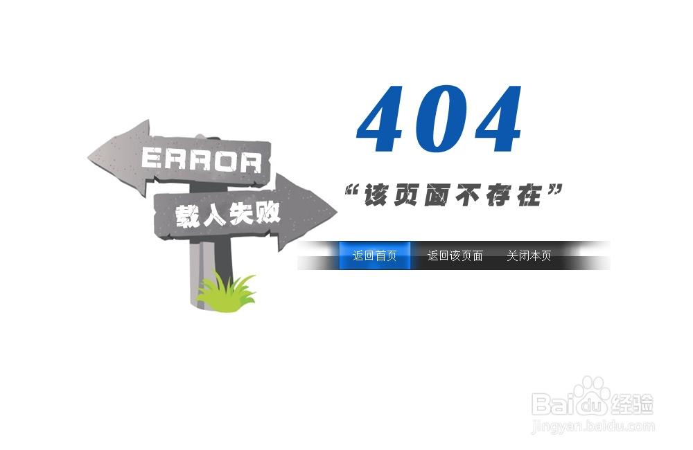 关于网站wordpress设置404页面的方法插图1